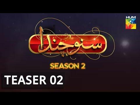 Suno Chanda | Season 02 | Teaser 02 | Ramadan Special Play | HUM TV | Drama