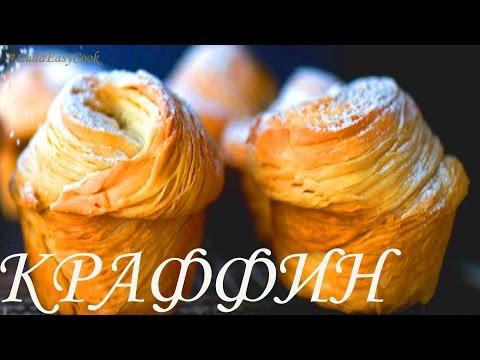 Французская булочка с кремом
