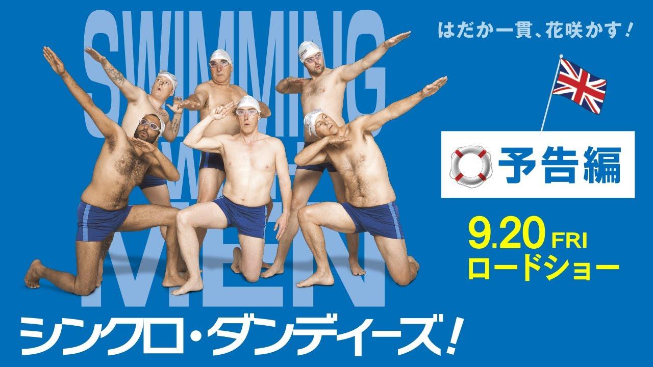 9月20日(金)公開『シンクロ・ダンディーズ!』日本版本予告