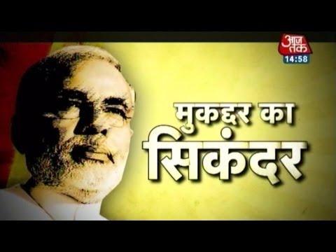 Narendra Modi: Muqaddar Ka Sikander