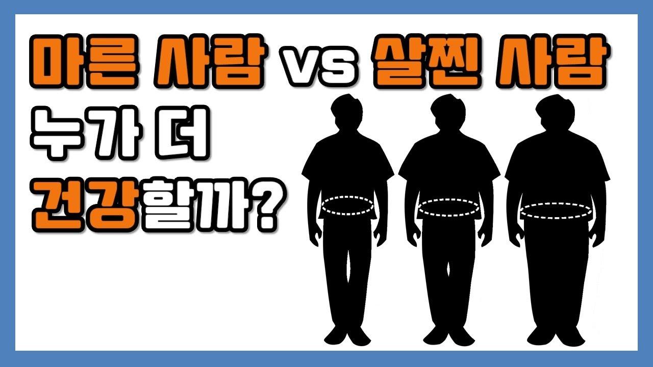 마른 사람 vs 살찐 사람 누가 더 건강할까요?