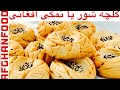 Gambar cover Afghani salty Kolcha  Eid Recipe/کلچه شور یا کلچه نمکی افغانی#Afghanfood