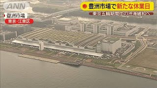 豊洲市場で「新たな休業日」 五輪中は渋滞緩和へ(19/08/29)