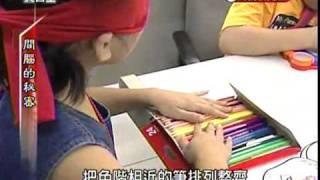 台北間腦教室 :【民視異言堂】間腦的秘密