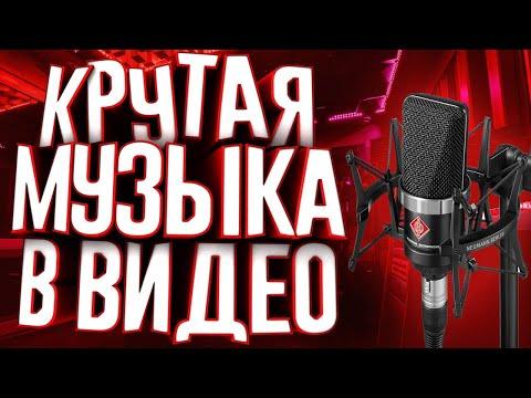Музыка Без Авторских Прав / Музыка Без Ап / Музыка Без Авторских Прав 2020 / Без Ап / Пак Битов