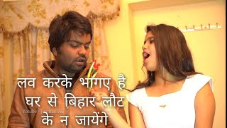 love karke bhaga hai ghar se bihar laut ke na jayenge    thek hai
