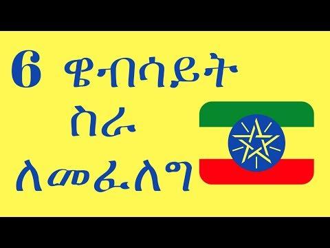 VACANCY in ETHIOPIA ኢትዮጵያ ውስጥ ስራ ለመፈለገ