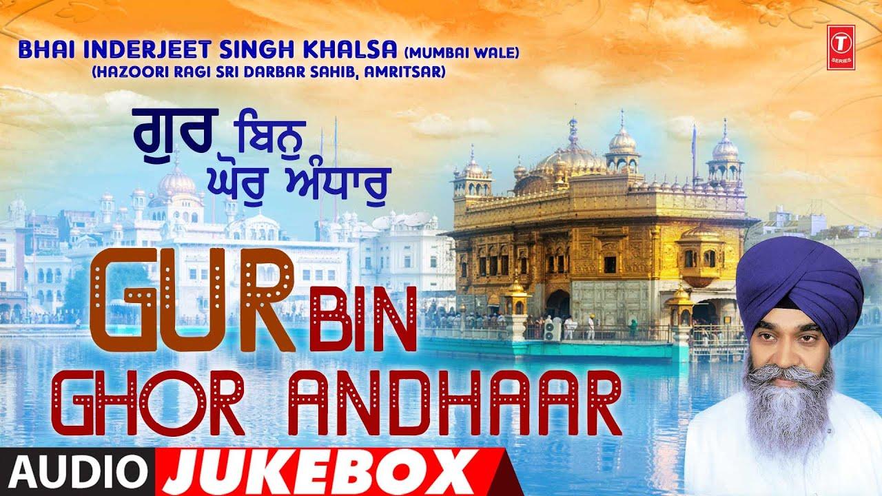 GUR BIN GHOR ANDHAAR I BHAI INDERJEET SINGH KHALSA I SHABAD GURBANI I FULL AUDIO SONGS JUKE BOX