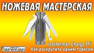 НОЖЕВАЯ МАСТЕРСКАЯ 🛠 Leatherman Charge TTi / как раскрутить одним торксом