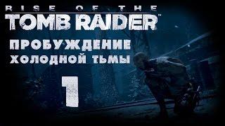 """Rise of the Tomb Raider - DLC """"Пробуждение холодной тьмы"""" - Прохождение игры на русском [#1]"""