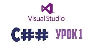 Visual Studio уроки #1 - Привет Мир!