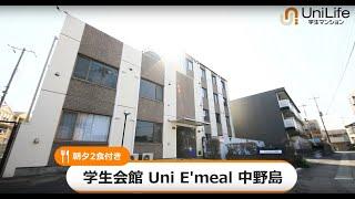 【ユニライフ公式動画】学生会館 Uni E'meal 中野島