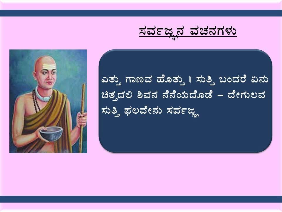 Akka Mahadevi Vachana In Pdf