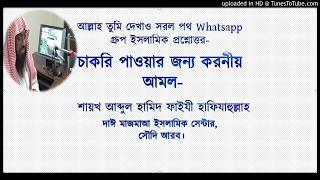 Download Video চাকরি পাওয়ার জন্য করনীয়  আমল- MP3 3GP MP4