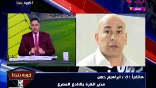 خطير شاهد بالفيديو| ابراهيم حسن يهدد مرتضى منصور علي الهواء(+18) ويتعهد باخذ الثأر بهذه الطريقة