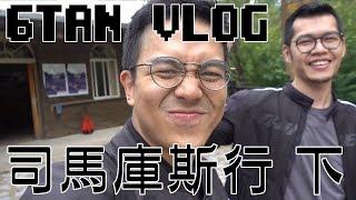 【6tan】司馬庫斯行 下
