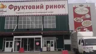 Киев 127, Столичный Рынок, сельхоз продукция