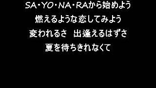 カラオケ「夏を待ちきれなくて」TUBE by AKKIN