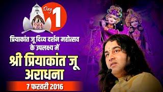 Aradhna Vrindavan (UP) | Day 01 | Shri Devkinandan Thakur Ji Maharaj | Priya Kant Ju | 7-Feb-2016