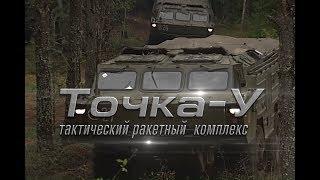 Тактичний ракетний комплекс «Точка-У»