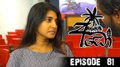 අඩෝ - Ado | Episode - 81 | Sirasa TV
