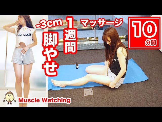 【10分】1週間-3cm脚やせマッサージで簡単美脚! | Muscle Watching × 03ayaka30