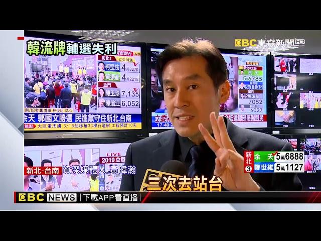 「韓流」退燒? 韓賣力輔選 無法攻破深綠選區