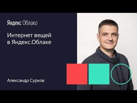 Интернет вещей в Яндекс Облаке Александр Сурков