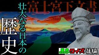 【後編】徐福が残した壮大なる日本列島の歴史!名士たちを魅了する富士宮下文書!【歴史ミステリークイズ】