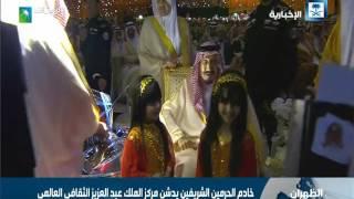 خادم الحرمين يدشن مركز الملك عبدالعزيز الثقافي العالمي في الظهران