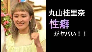 ご視聴ありがとうございます! ◇チャンネル登録はこちら ↴↴ 【芸能ゴシ...