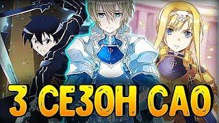 💙Хорошим ли вышел 3 Сезон SAO - Мастера Меча Онлайн Алисизация - Мнение💙
