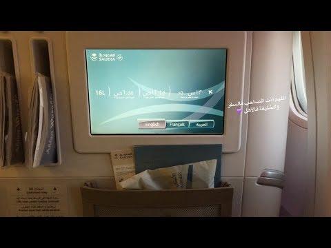 Saudi Airlines [RUH - IAD] Business class |  السعودية درجة رجال الاعمال
