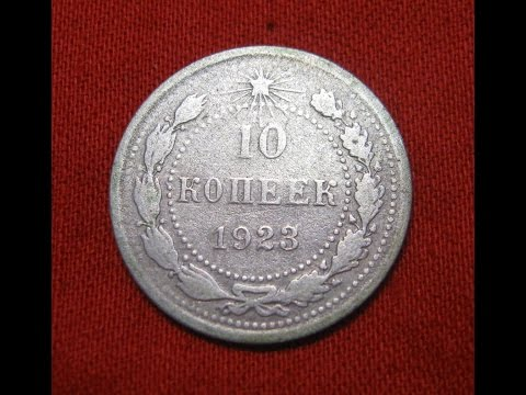Серебряные монеты СССР 10 копеек 1923 года  цена и характеристики / нумизматика