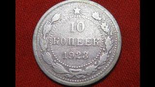 Серебряные монеты СССР 10 копеек 1923 года  цена и характеристики / нумизматика(Наверняка у большинства из Вас есть в копилке старые монеты если не царской России то СССР. Очень часто..., 2015-04-06T09:46:08.000Z)