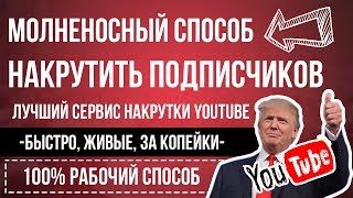 🔴Как Накрутить Подписчиков на Ютуб (Youtube).✅Без заданий, Онлайн, Живых - 100% работает🔴
