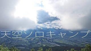 天空の初ソロキャンプ! 陣馬形山へ行く