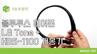 Gambar cover [오늘 뭐 왔지?] 블루투스 이어폰 LG 톤플러스 HBS-1100 개봉기 (LG Bluetooth Earphone Tone+ HBS-1100 Unboxing)