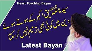Allama Khadim Hussain Rizvi 2019   Latest Bayan   Zukaat   Islam   HAZRAT ABOU BAKAR SADDIQUE  