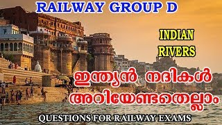 Indian Rivers | Railway Group D model Question Paper Malayalam | Indian Geography |