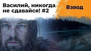 Никогда не сдавайся #2. Василий lolokoko2009