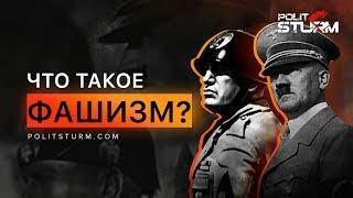 Что такое фашизм?