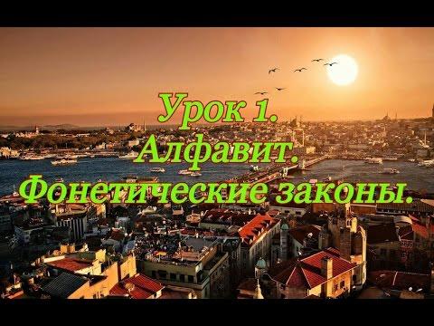 Учить турецкий язык с нуля в домашних условиях бесплатно