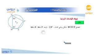 الأول الثانوي   الفصل الدراسي الثاني   رياضيات   الزوايا المحيطية (2)