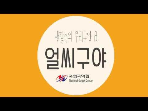 Seoul Metro transfer station music (song)