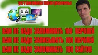 Roboform Менеджер паролей Установка программы