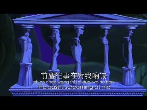 Hercules - I Won't Say I'm in Love Chinese Mandarin (Subs + Translation) HD