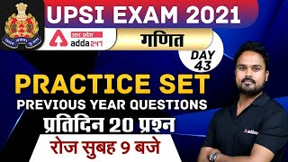 UPSI 2021 | Maths | Practice Set Day 43 | Previous Year Questions