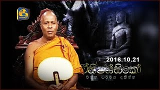 Ehipassiko - Gallehepitiye Pemarathana Thero - 21st October 2016