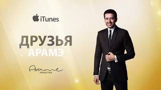 Arame - Druzya «Друзья» 2018 (Audio)